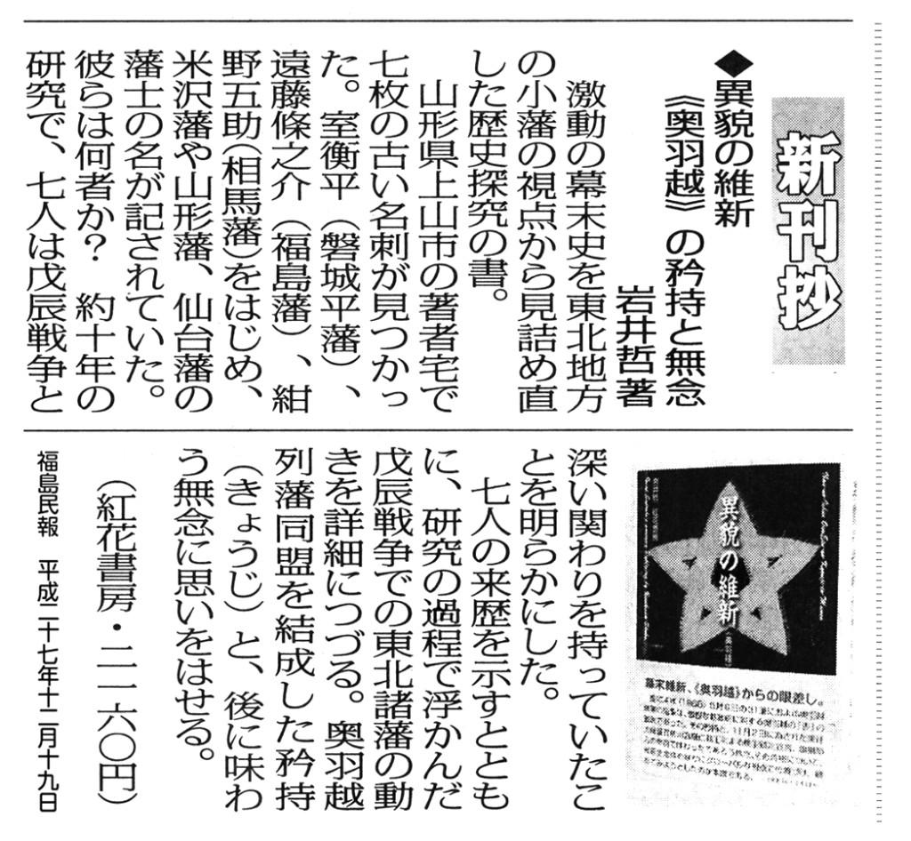福島民報-2015.12