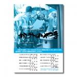 月刊「かみのやま」2012年6月号(No.134)