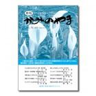 月刊「かみのやま」2012年5月号(No.133)
