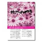 月刊「かみのやま」2012年8月号(No.136)