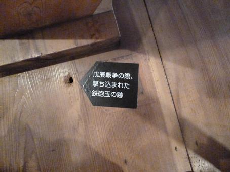 床板の弾傷