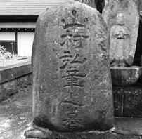 山村求馬-墓-小
