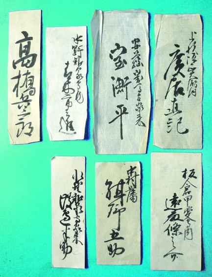岩井家史料-江戸期名刺