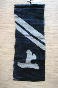 上山藩袖章-小