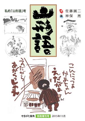 佐藤誠二・山形語-表紙