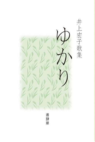 井上宏子歌集『ゆかり』
