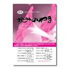 月刊「かみのやま」2012年7月号(No.135)