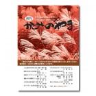 月刊「かみのやま」2012年9月号(No.137)