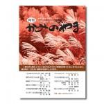 月刊「かみのやま」2012年10月号(No.138)