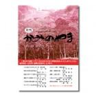 2012年11月号(No.139)