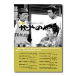 月刊「かみのやま」2013年2月号(No.142)