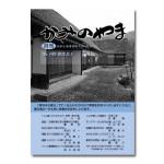 月刊「かみのやま」2013年3月号(No.143)