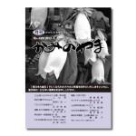 月刊「かみのやま」2013年6月号