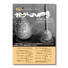 月刊「かみのやま」2013年7月号