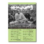 月刊「かみのやま」2013年9月号