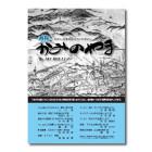 月刊「かみのやま」2013年11月号