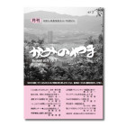 月刊「かみのやま」2013年12月号
