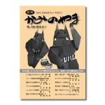 月刊「かみのやま」2014年2月号