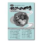 月刊「かみのやま」2014年3月号