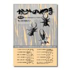 月刊「かみのやま」2014年7月号