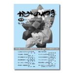 月刊「かみのやま」2014年8月号