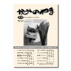 月刊「かみのやま」2014年9月号