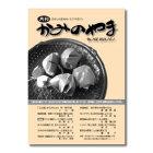月刊「かみのやま」2014年10月号
