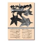 月刊「かみのやま」2014年11月号