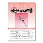 月刊「かみのやま」2014年12月号