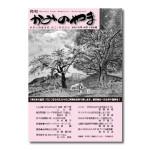 月刊「かみのやま」2015年4月号