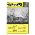 月刊「かみのやま」2015年5月号