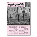 月刊「かみのやま」2016年4月号