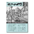 月刊「かみのやま」2016年6月号