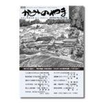 月刊「かみのやま」2016年9月号
