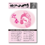 月刊「かみのやま」2017年1月号