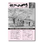 月刊「かみのやま」2017年4月号