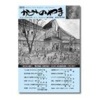 月刊「かみのやま」2017年6月号