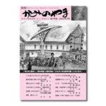 月刊「かみのやま」2017年8月号
