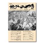 月刊「かみのやま」2018年2月号