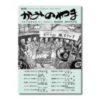 月刊「かみのやま」2018年3月号