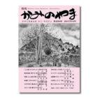 月刊「かみのやま」2018年4月号