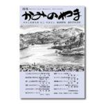 月刊「かみのやま」2018年5月号