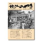 月刊「かみのやま」2018年6月号