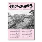 月刊「かみのやま」2018年8月号