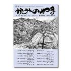 月刊「かみのやま」2018年9月号