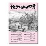 月刊「かみのやま」2018年12月号