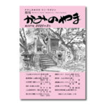 月刊「かみのやま」2020年5月号