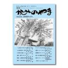 月刊「かみのやま」2020年8月号