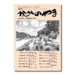 月刊「かみのやま」2020年9月号