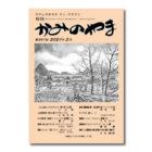 月刊「かみのやま」2021年5月号